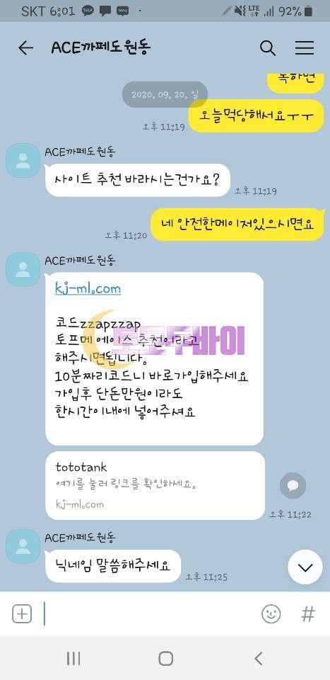 토토탱크 먹튀 상세내용_3