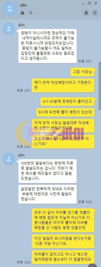 올인벳 먹튀 및 먹튀검증 완료