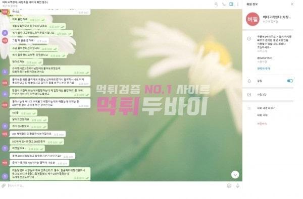 버터 스카이바카라 먹튀 및 먹튀검증 상세 내용
