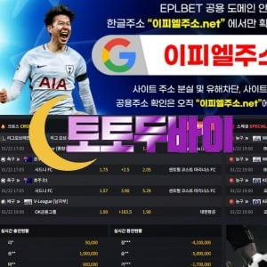 EPL벳 먹튀 및 먹튀검증 완료