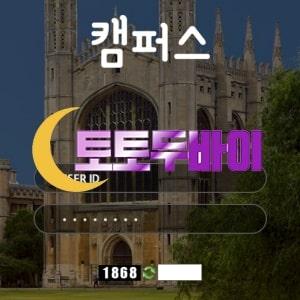 캠퍼스 먹튀 및 먹튀검증 완료