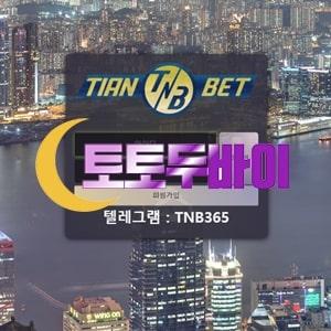 티앤벳 먹튀 및 먹튀검증 완료