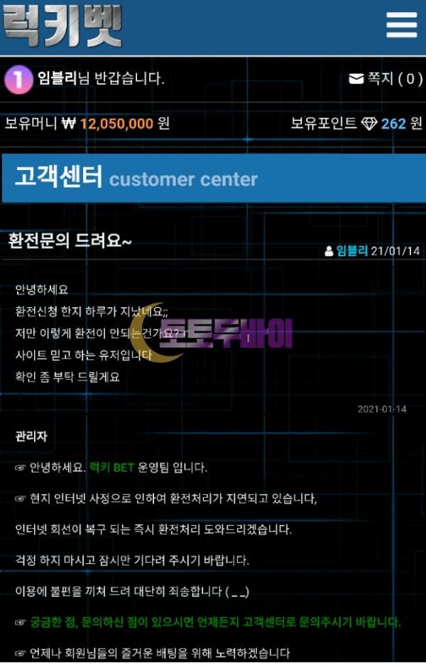 럭키벳 환전 지연 먹튀 및 먹튀검증 상세 내용