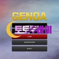 제노아 먹튀 및 먹튀검증 완료