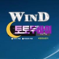 윈드 실벳 먹튀 및 먹튀검증 완료