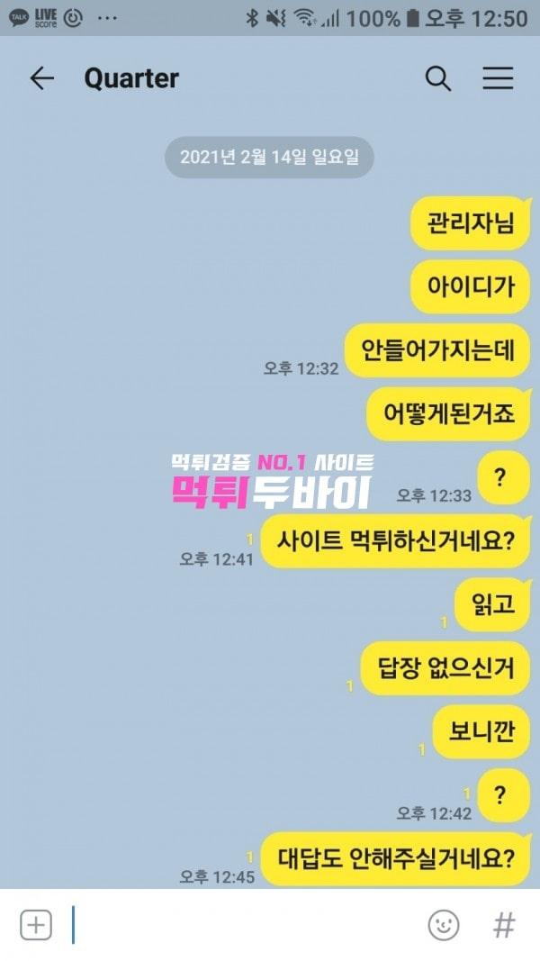 쿼터 스포츠 3폴더 배팅 먹튀 및 먹튀검증 상세 정보