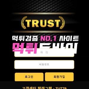 트러스트 커즌 리뉴얼 사이트 먹튀 및 먹튀검증 완료