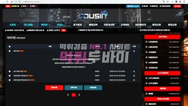 트러스트 커즌 리뉴얼 사이트 먹튀 및 먹튀검증 상세 정보
