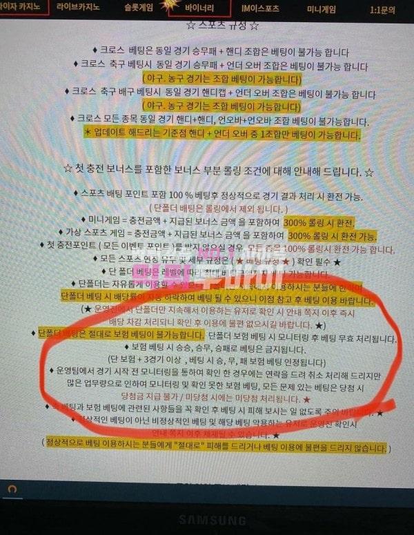 올벳 배팅 규정 핑계 먹튀 및 먹튀검증 상세 정보