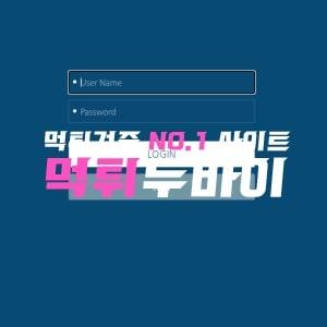뮤즈 먹튀 및 먹튀검증 완료