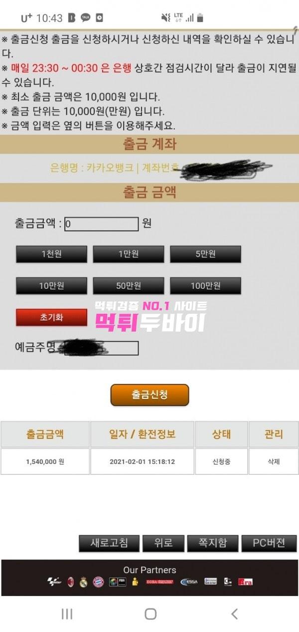 뮤즈 환전 지연 먹튀 및 먹튀검증 상세 정보