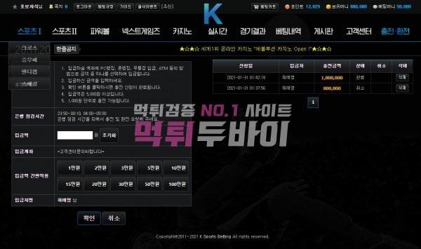 쿠마 배팅 제재 먹튀 및 먹튀검증 상세 정보