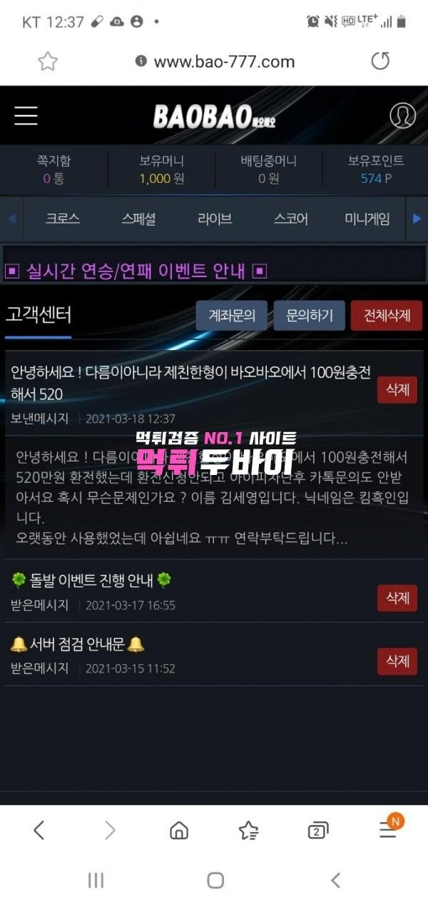 바오바오 먹튀 및 먹튀검증 상세정보