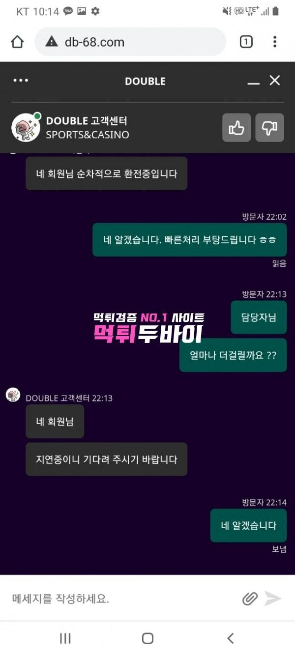 더블 먹튀 및 먹튀검증 상세정보