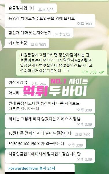 농사 총판 먹튀 및 먹튀검증 상세 정보