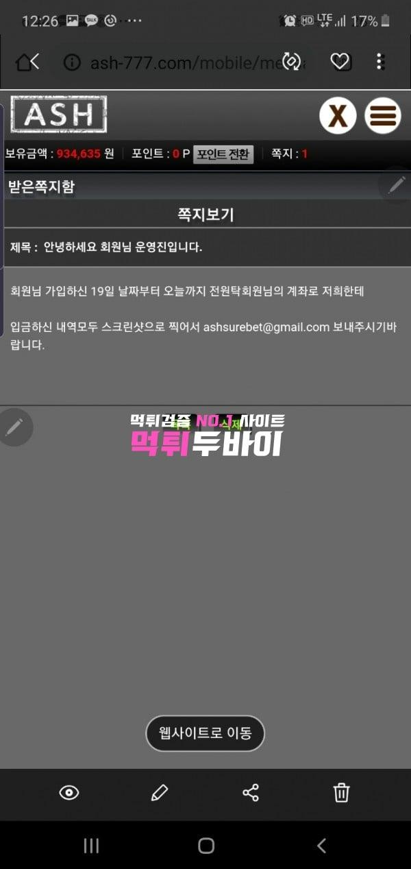 애쉬 먹튀 및 먹튀검증 상세정보