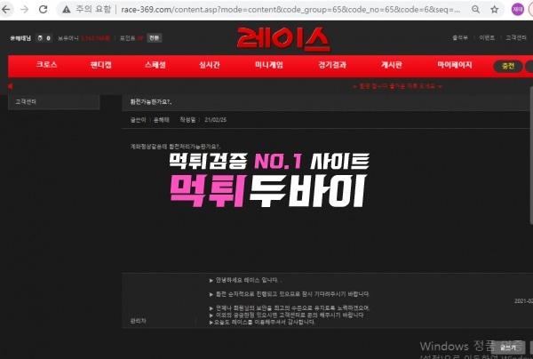 레이스 현지 인터넷 사정 핑계 먹튀 및 먹튀검증 상세 정보
