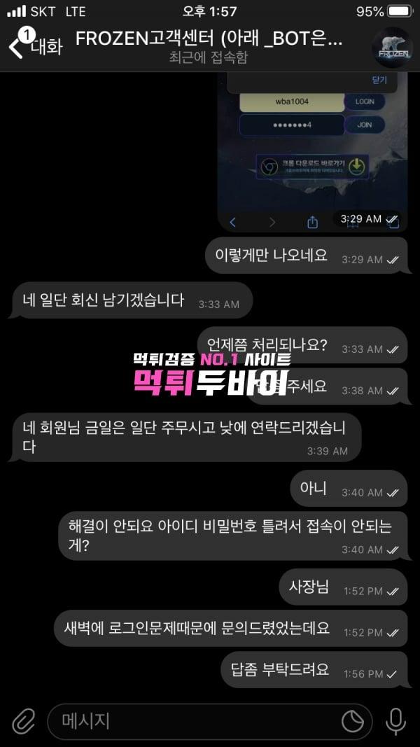 프로즌 잠수 먹튀 및 먹튀검증 상세내용