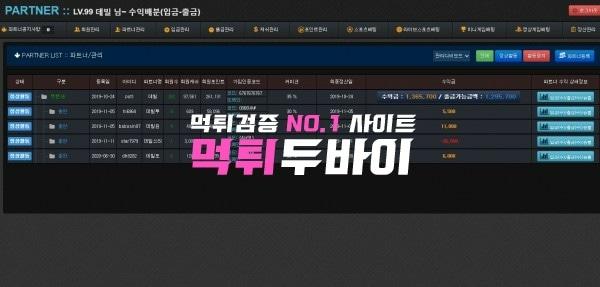 메이저벳 먹튀 및 먹튀검증 상세정보