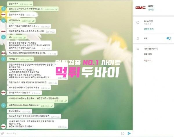GMC 먹튀 및 먹튀검증 상세정보