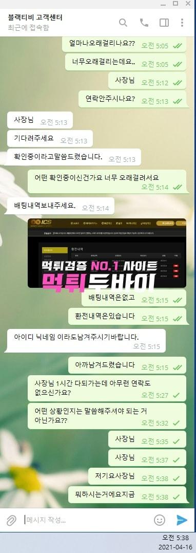 ICS 먹튀 및 먹튀검증 상세정보