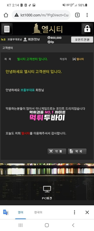 엘시티 먹튀 및 먹튀검증 상세정보