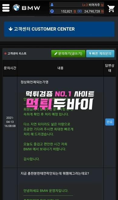 BMW 먹튀 및 먹튀검증 상세정보