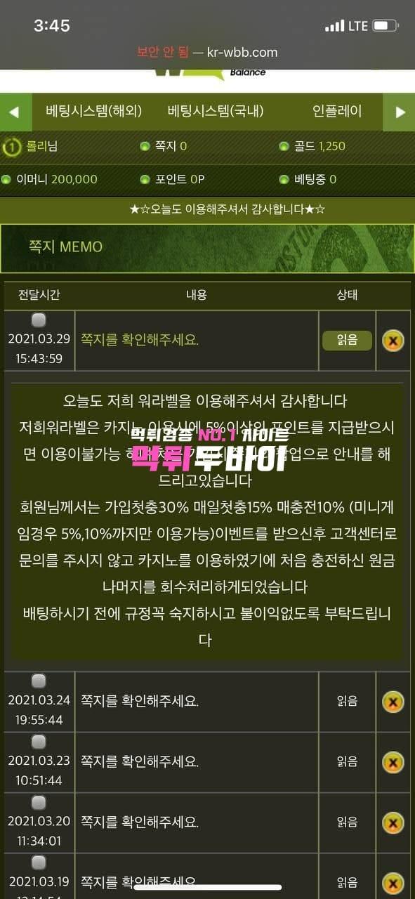 워라밸 먹튀 및 먹튀검증 상세정보