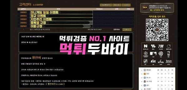 황진이 먹튀 및 먹튀검증 상세정보