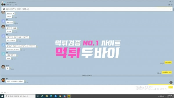 코리아 먹튀 및 먹튀검증 상세정보