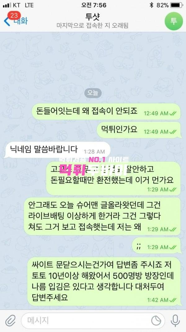 투샷 먹튀 및 먹튀검증 상세정보