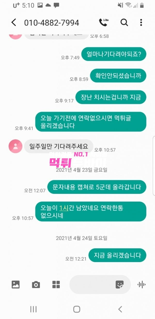 게임원 먹튀 및 먹튀검증 상세정보