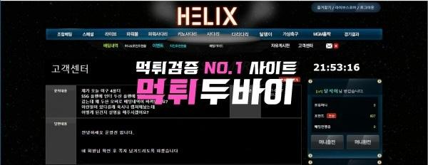 헬릭스 먹튀 및 먹튀검증 상세정보