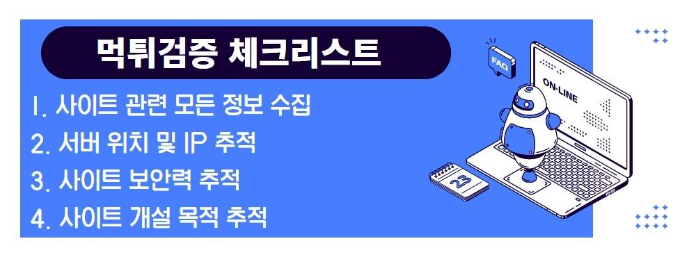 먹튀사이트 검증 체크리스트