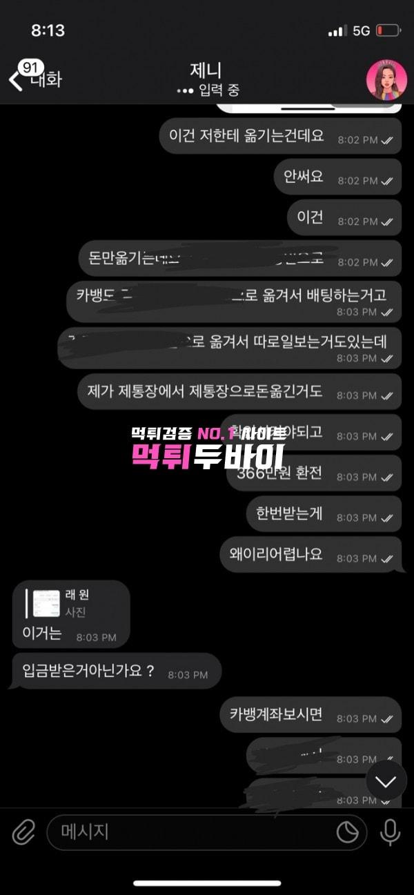 스티치 먹튀 및 먹튀검증 상세정보