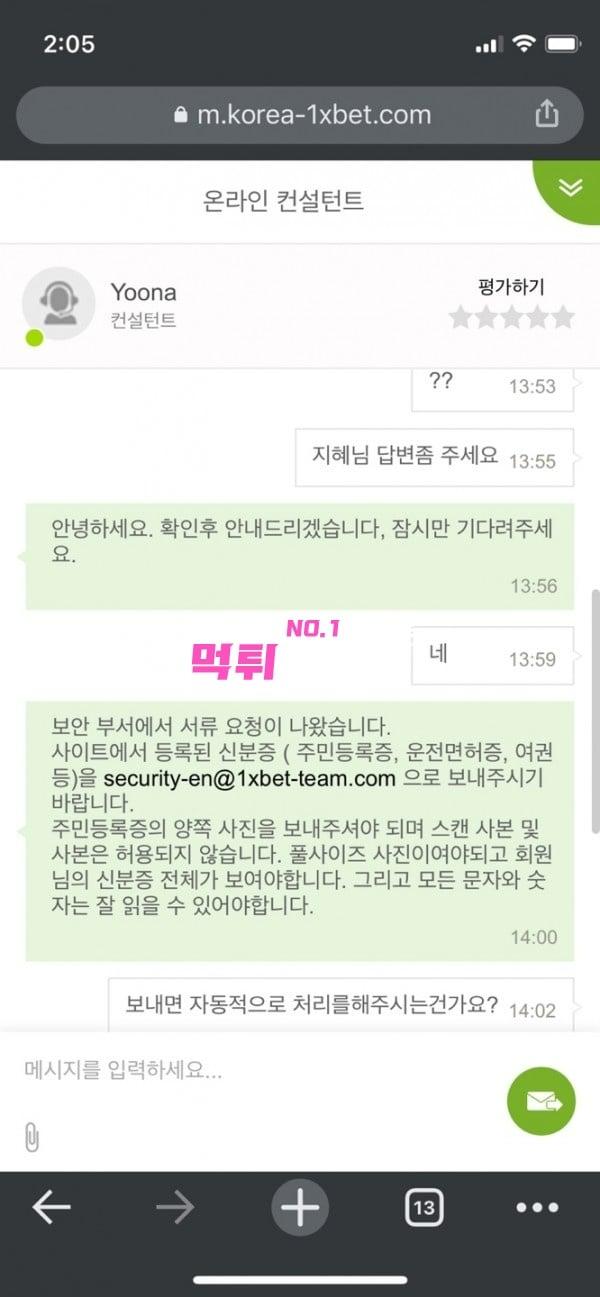 원엑스벳 먹튀 및 먹튀검증 상세정보