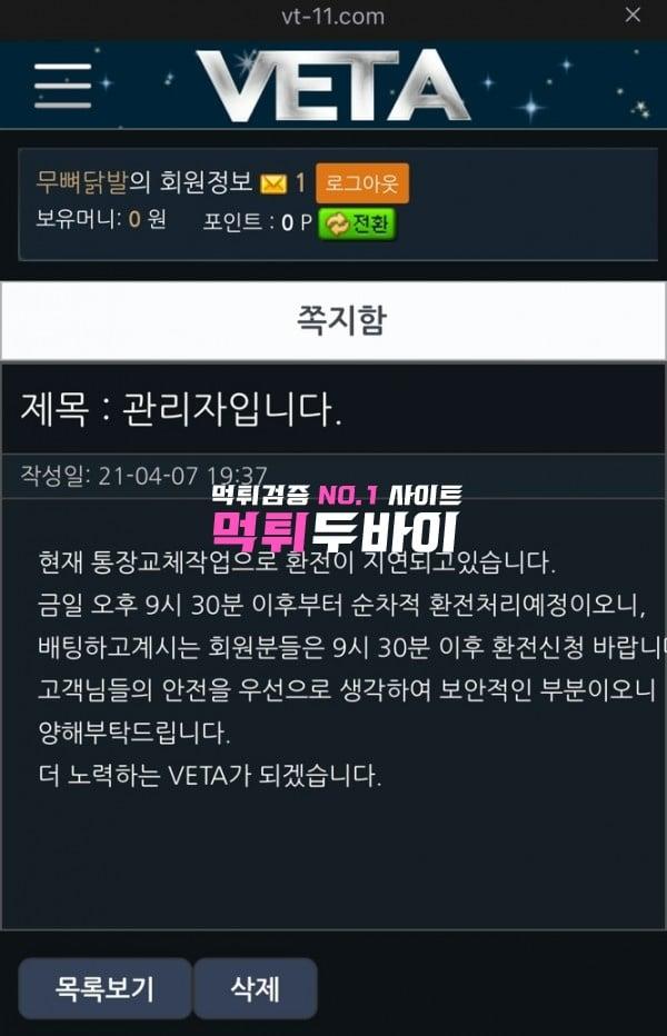 베타 먹튀 및 먹튀검증 상세정보