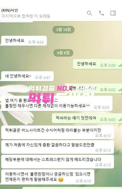 KINBET 먹튀 및 먹튀검증 상세정보