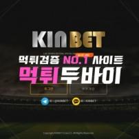 KINBET 먹튀 및 먹튀 검증>