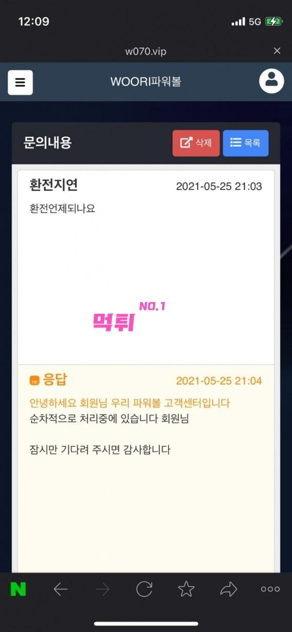 우리파워볼 먹튀 및 먹튀검증 상세정보