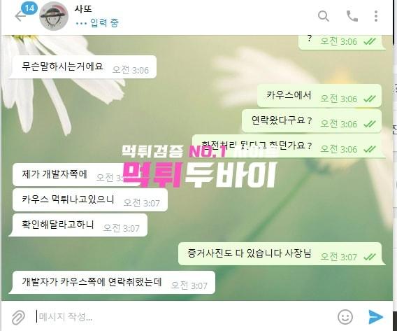 카우스 먹튀 및 먹튀검증 상세정보