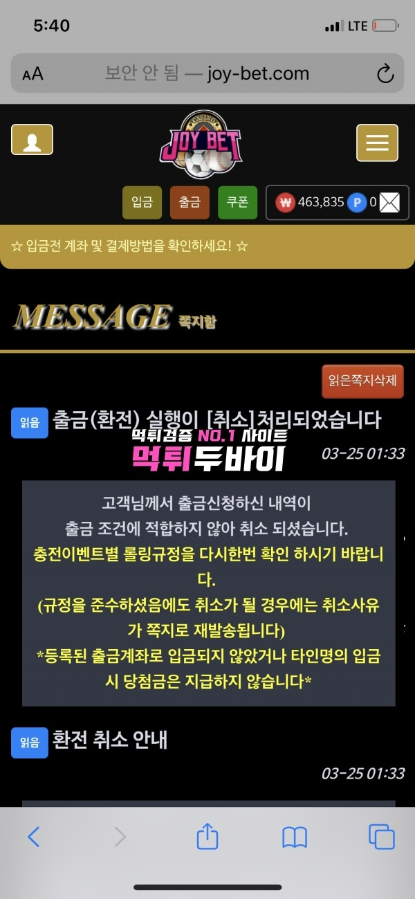 조이벳 먹튀 및 먹튀검증 상세정보
