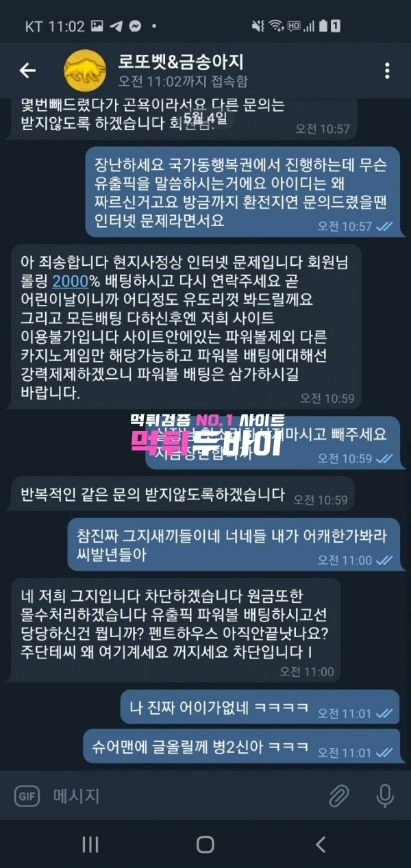 금송아지 먹튀 및 먹튀검증 상세내용