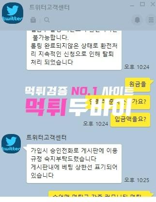 트위터 먹튀 및 먹튀검증 상세정보