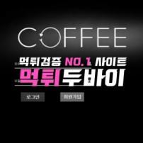 커피 먹튀 및 먹튀검증