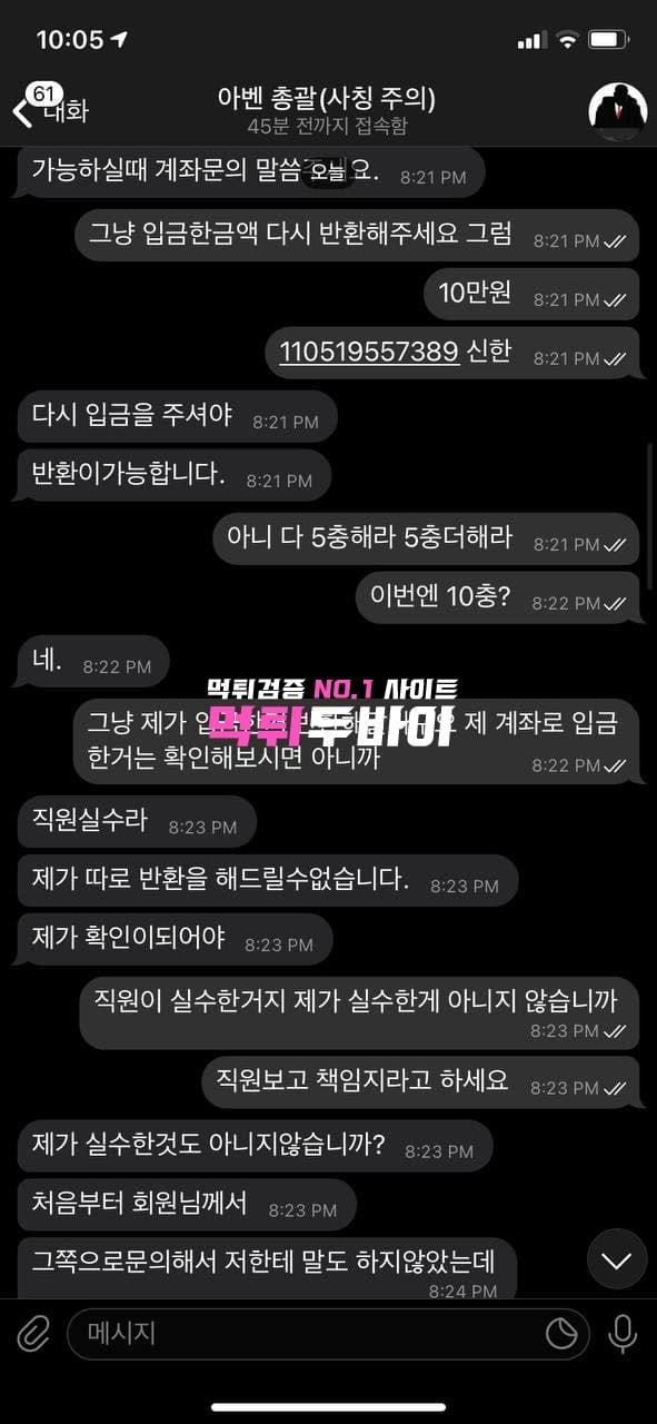 바이브 먹튀 및 먹튀검증 상세정보