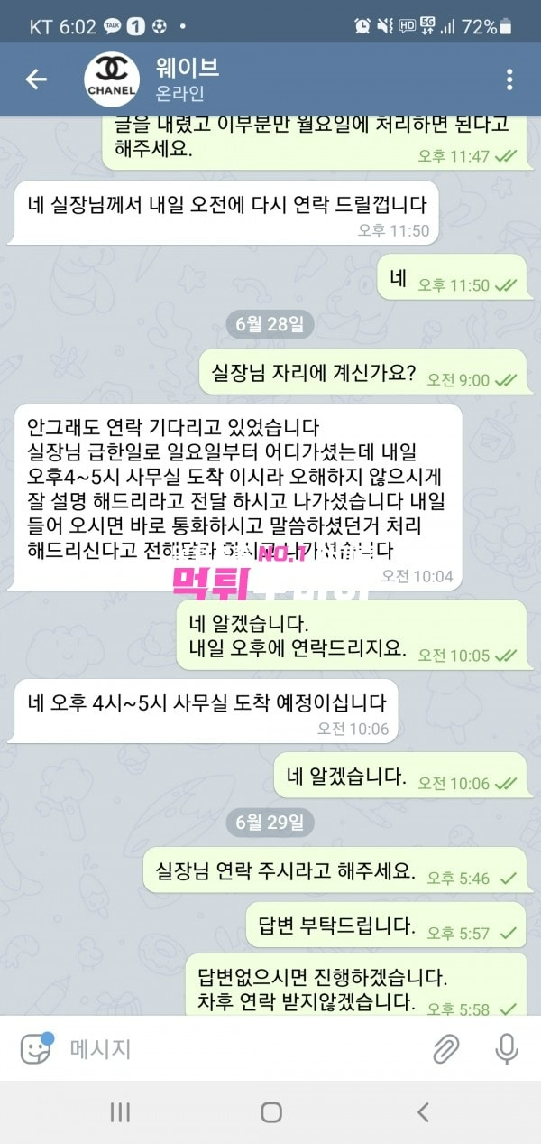 웨이브 먹튀 및 먹튀검증 상세정보