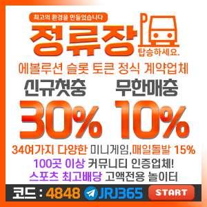 정류장 먹튀검증 완료