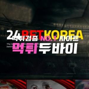 24벳코리아 먹튀 및 먹튀검증