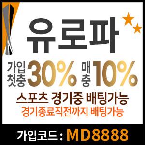 유로파 먹튀검증 완료